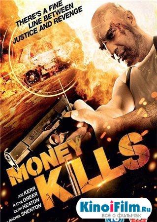 Смертельные деньги / Money Kills (2012)
