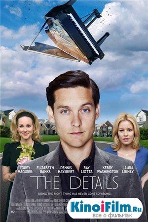 Детали / The Details (2011)