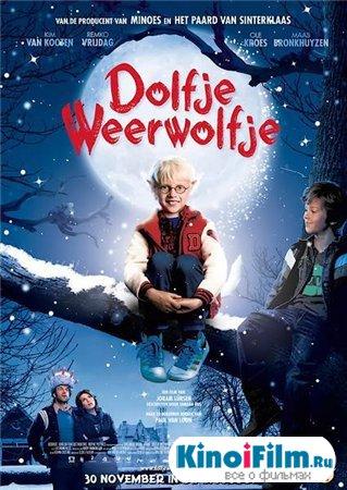 Дольфи-волчонок / Dolfje Weerwolfje (2011)