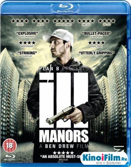 Неблагоприятные Кварталы / Форестгейт / Ill Manors (2012)