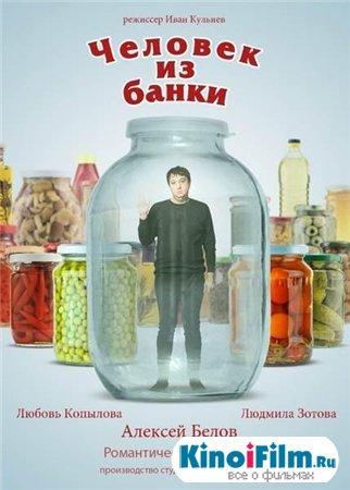 Человек из банки (2012)