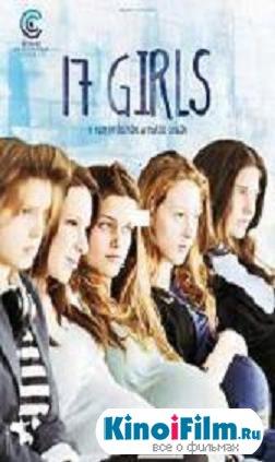 17 девушек / 17 дочерей / 17 filles (2011)