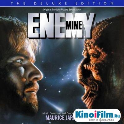 Саундтреки Враг мой / OST Enemy Mine (2012)