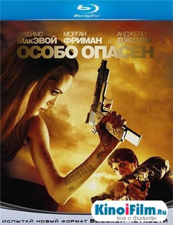 Особо опасен / Wanted (2008)