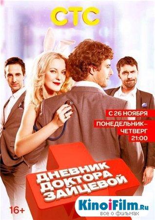 Дневник доктора Зайцевой 2 / 24 серии (2012)