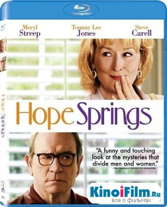 Весенние надежды / Hope Springs (2012)