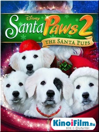 Санта Лапус 2: Санта Лапушки / Santa Paws 2: The Santa Pups (2012)