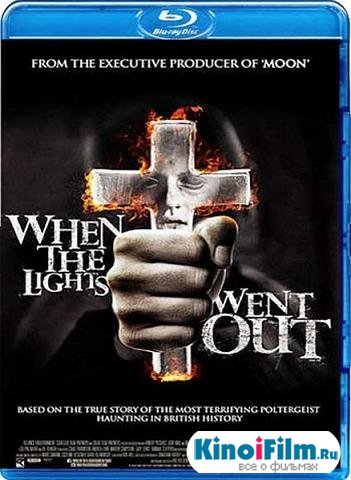 Когда гаснет свет / When the Lights Went Out (2011) HDRip