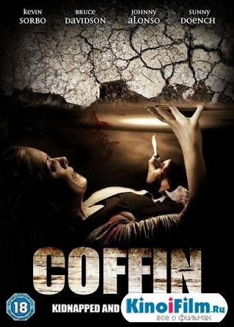 Гроб / Coffin (2011) DVDRip