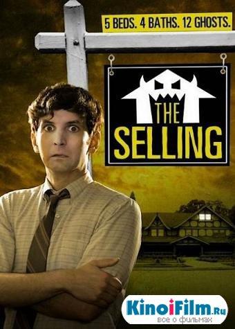 Как продать жуткое поместье / The Selling (2011)