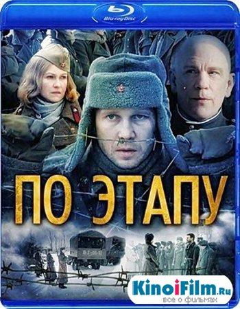 По этапу / In Tranzit (2008)