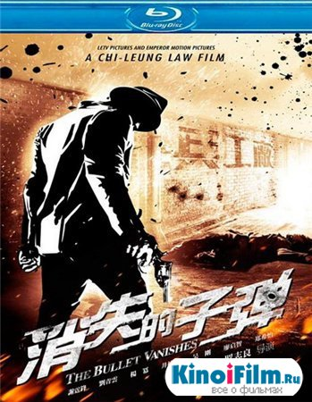 Призрачные пули / The Bullet Vanishes / Xiao shi de zi dan (2012)