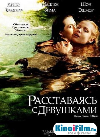 Расставаясь с девушками / Breaking the Girls (2012)