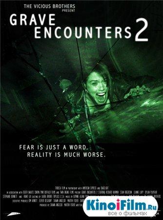 Искатели могил 2 / Grave Encounters 2 (2012)