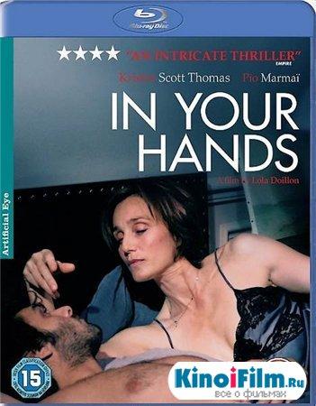 В твоих руках / Contre toi (2010)