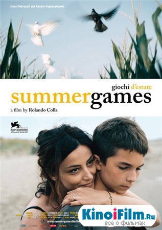 Летние игры / Giochi d'estate / Summer Games (2011)