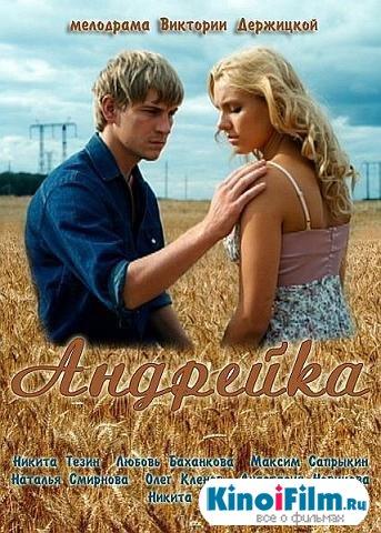Андрейка / 4 серии (2012) (2012) SATRip