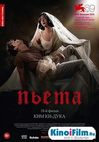 Пьета / Pieta (2012)