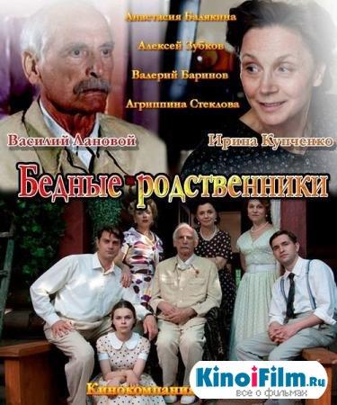 Бедные родственники / 16 серий (2012)