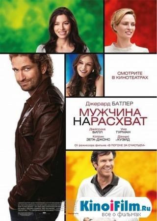 Мужчина нарасхват / Playing for Keeps (2012)