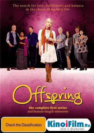 Такова жизнь / 1,2 сезон / Offspring (2010-2011)