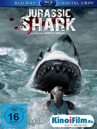 Акула Юрского периода / Jurassic Shark (2012)