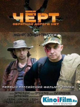 Черт (2012)
