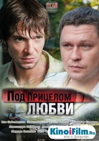 Под прицелом любви (2012)