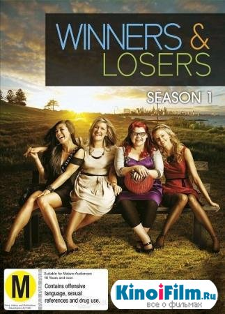 Победители и проигравшие / 1,2 сезон / Winners and Losers (2011-2012)