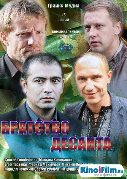 Братство десанта / 16 серий (2012)