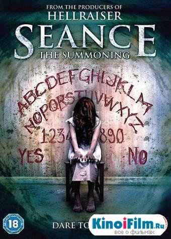 Спиритический сеанс / Seance: The Summoning (2011)