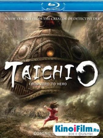 Тай-цзи 0 / Tai Chi 0 (2012)