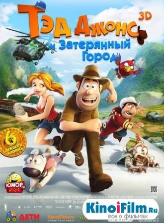 Тэд Джонс и Затерянный город 3D / Las aventuras de Tadeo Jones (2012)