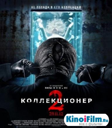 Коллекционер 2 / The Collection (2012)