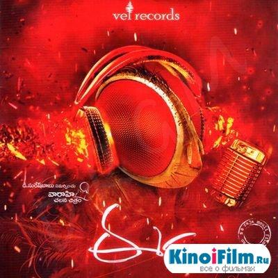 Саундтреки Муха / OST Eega (2012)