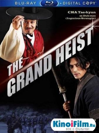 Большое ограбление / The Grand Heist (2012)