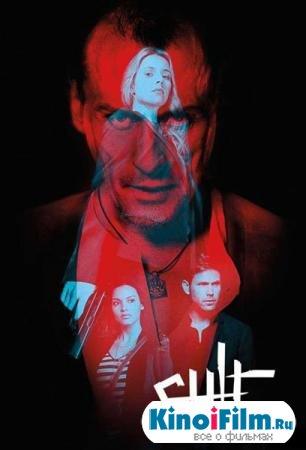 Культ / Cult (2013)