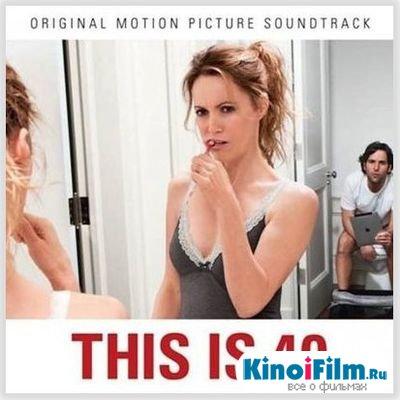 Саундтреки Это 40, детка / OST This Is 40 (2012)