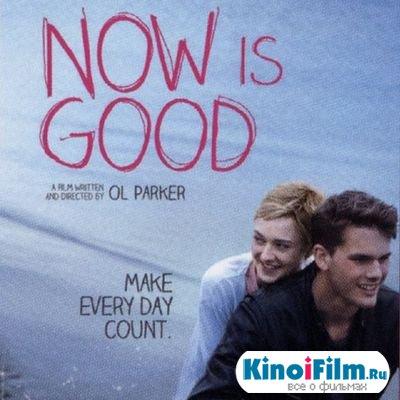 Саундтреки Сейчас самое время / OST Now Is Good (2012)