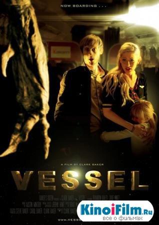 Судно / Vessel (2012)
