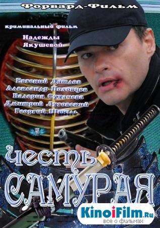 Честь Самурая (2012)