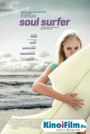 Жизнь на волне / Серфер души / Soul Surfer (2011)
