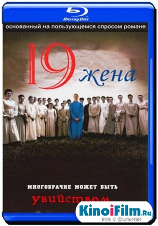 Девятнадцатая жена / The 19th Wife (2010)