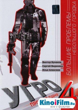 УГРО. Простые парни-4 / 24 серий (2012)