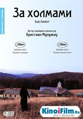 За холмами / Dupa dealuri (2012)