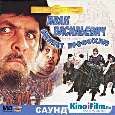 Саундтреки Иван Васильевич меняет профессию / OST Иван Васильевич меняет профессию (2012)
