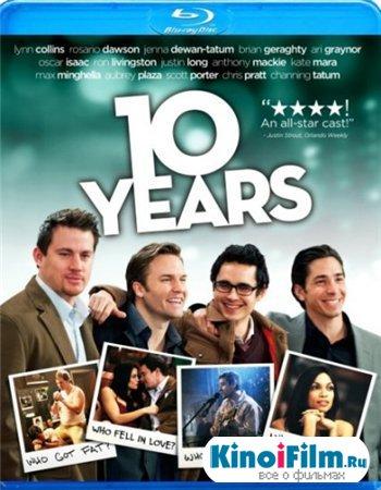 10 лет спустя / 10 Years (2012)