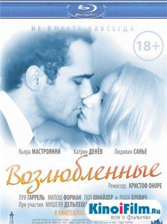 Возлюбленные / Les bien-aimes / Beloved (2011)