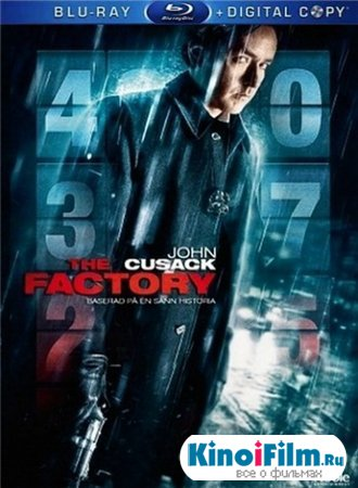 Фабрика / The Factory (2011)