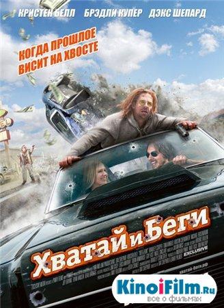 Побег / Хватай и беги / Hit and Run (2012)
